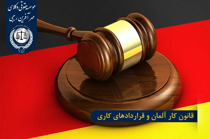 قانون کار آلمان و قراردادهای کاری