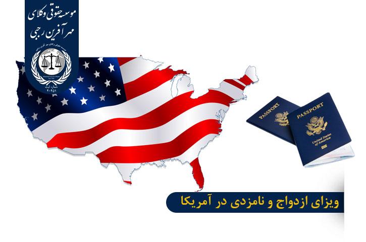 ویزای ازدواج و نامزدی در آمریکا