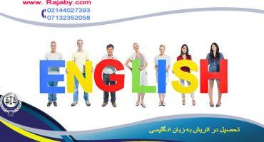 تحصیل در اتریش به زبان انگلیسی