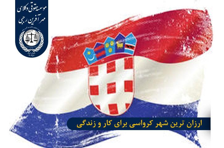 ارزان ترین شهر کرواسی برای کار و زندگی