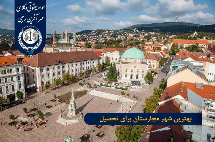 بهترین شهر مجارستان برای تحصیل