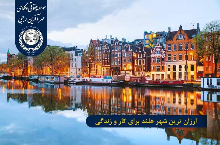 ارزان ترین شهر هلند برای کار و زندگی