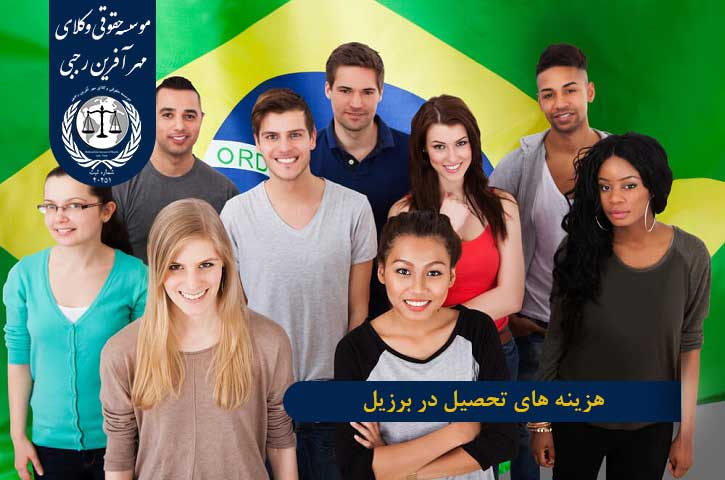 هزینه های تحصیل در برزیل