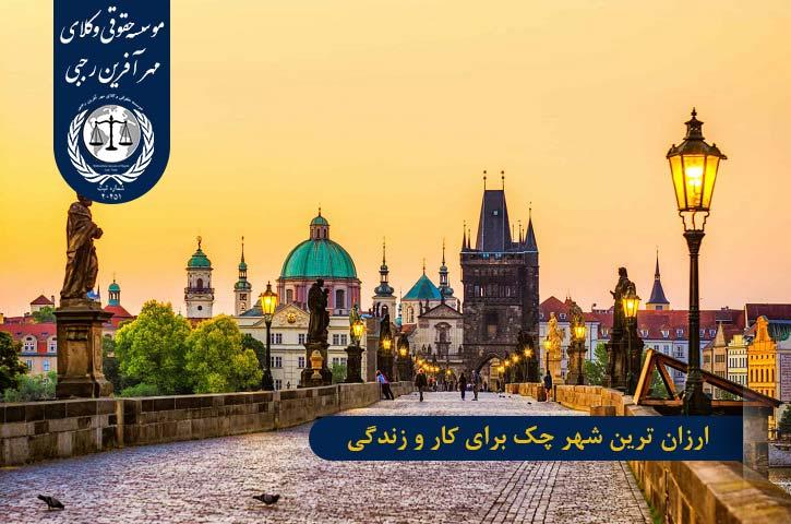 ارزان ترین شهر چک برای کار و زندگی
