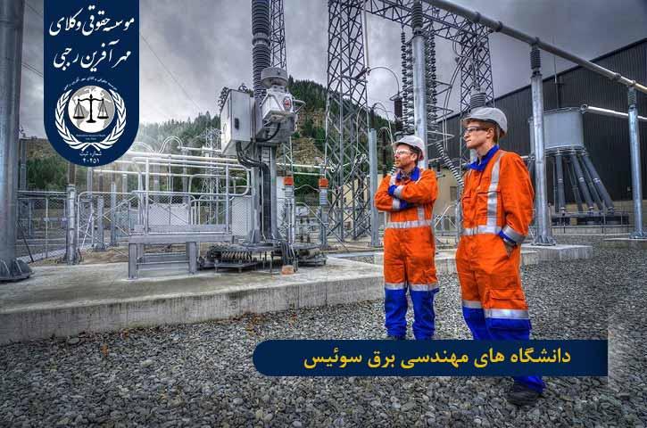 دانشگاه های مهندسی برق سوئیس