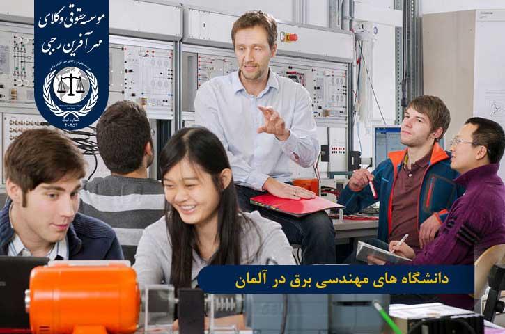 دانشگاه های مهندسی برق در آلمان