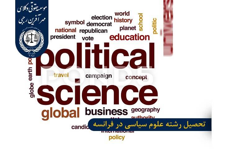 تحصیل رشته علوم سیاسی در فرانسه