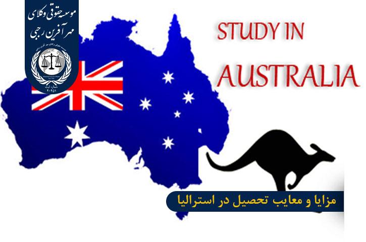 مزایا و معایب تحصیل در استرالیا