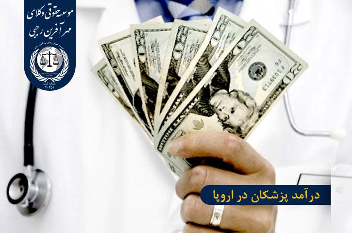 درآمد پزشکان در اروپا