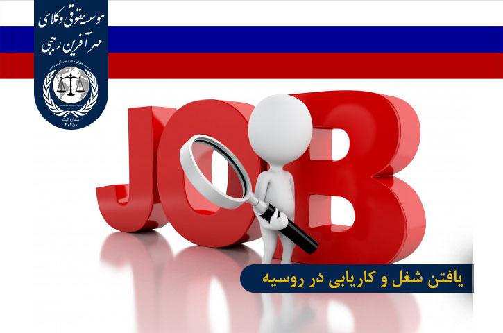 یافتن شغل و کاریابی در روسیه