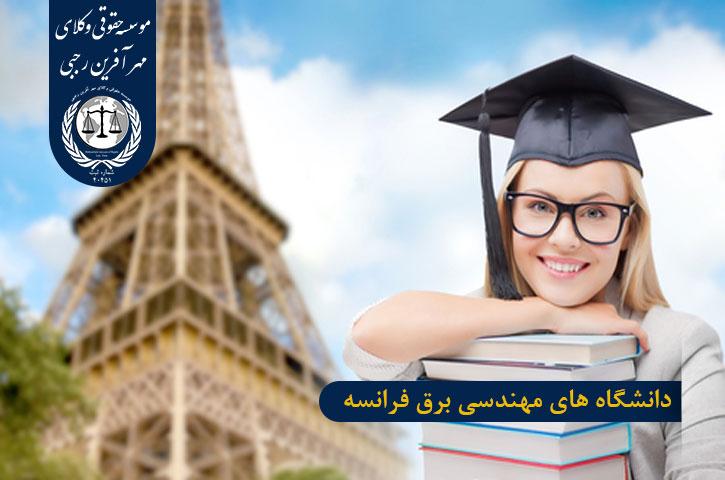 دانشگاه های مهندسی برق فرانسه