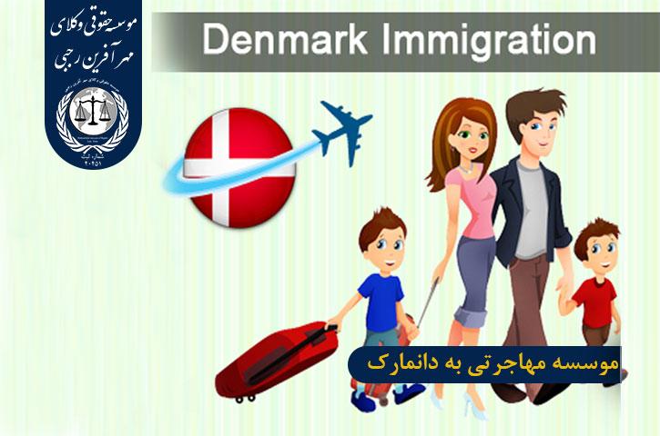 موسسه مهاجرتی به دانمارک