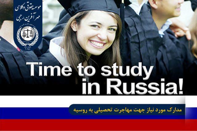 مدارک مورد نیاز جهت مهاجرت تحصیلی به روسیه