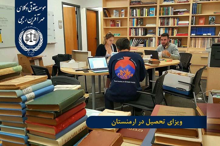 ویزای تحصیل در ارمنستان