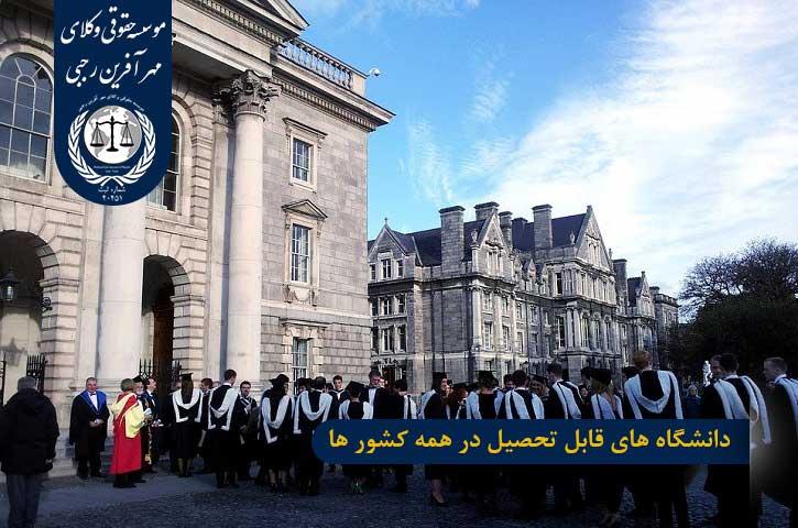 دانشگاه های قابل تحصیل در همه کشور ها