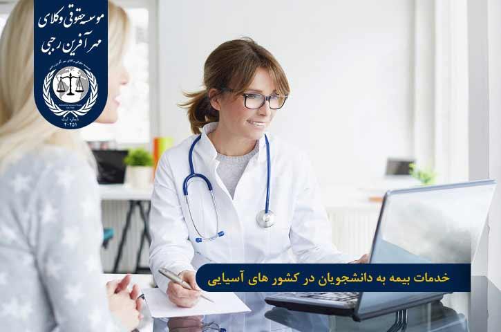 خدمات بیمه به دانشجویان در کشور های آسیایی
