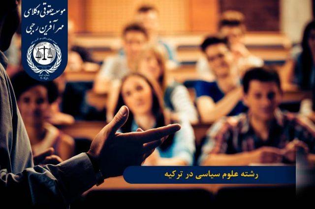 رشته علوم سیاسی در ترکیه