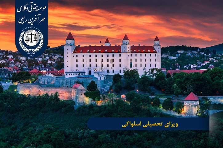 ویزای تحصیلی اسلواکی