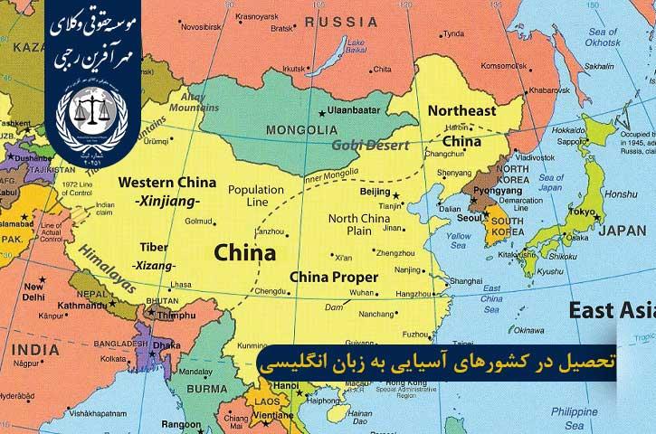 تحصیل در کشورهای آسیایی به زبان انگلیسی