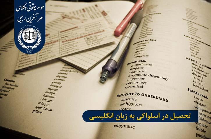 تحصیل در اسلواکی به زبان انگلیسی