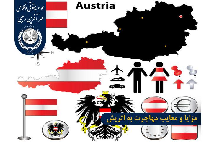 مزایا و معایب مهاجرت به اتریش