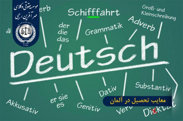 معایب تحصیل در آلمان