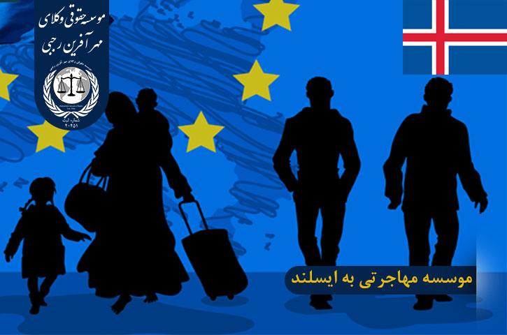 موسسه مهاجرتی به ایسلند