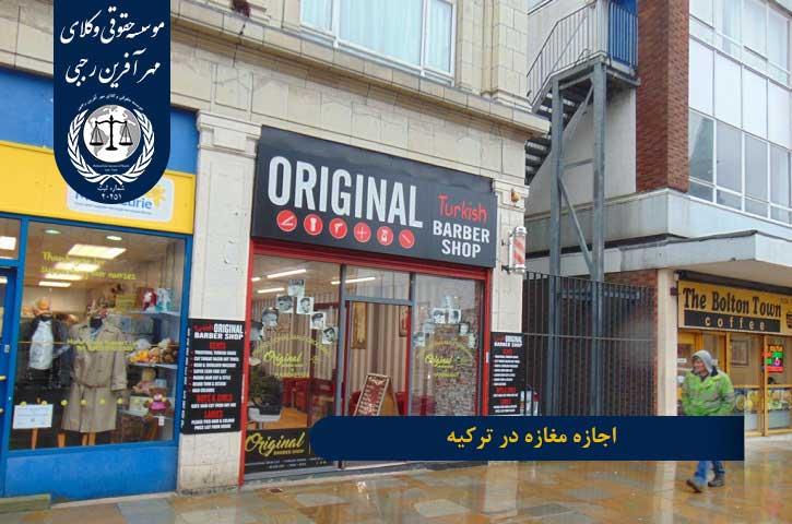 اجاره مغازه در ترکیه