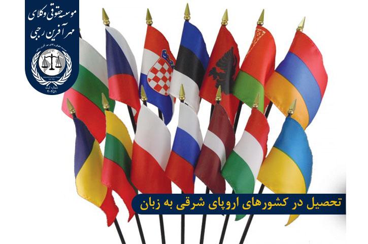 تحصیل در کشورهای اروپای شرقی به زبان انگلیسی
