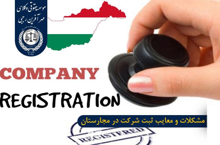 مشکلات و معایب ثبت شرکت در مجارستان