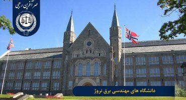 دانشگاه های مهندسی برق نروژ