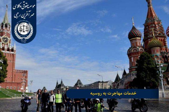 خدمات مهاجرت به روسیه