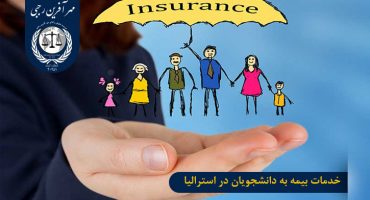 خدمات بیمه به دانشجویان در استرالیا