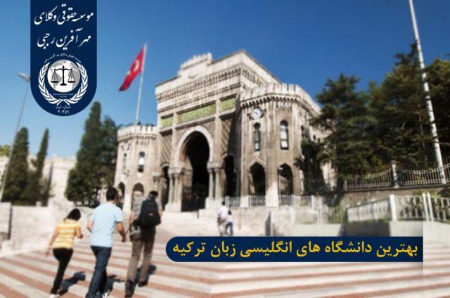 بهترین دانشگاه های انگلیسی زبان ترکیه