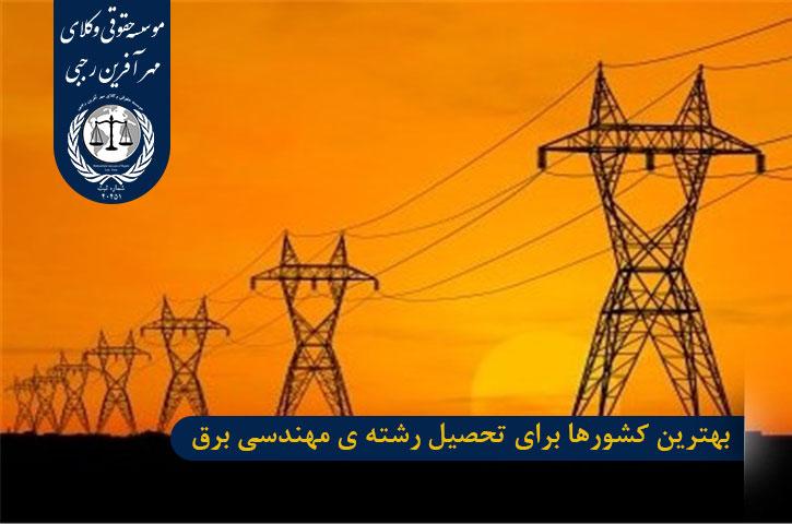 بهترین کشورها برای تحصیل رشته مهندسی برق