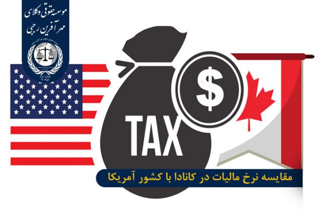مقایسه نرخ مالیات در کانادا با کشور آمریکا