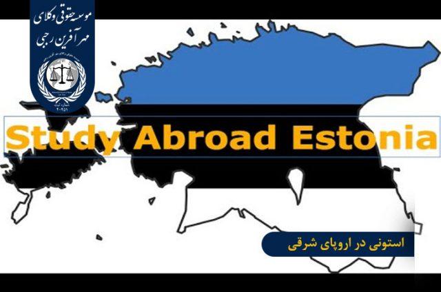 استونی در اروپای شرقی