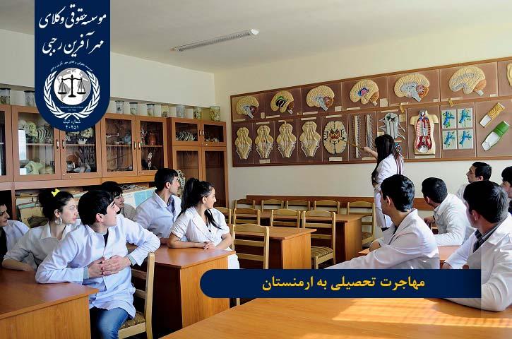 مهاجرت تحصیلی به ارمنستان