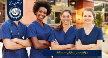 مهاجرت پرستاران به ایتالیا