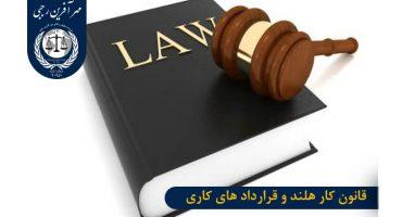 قانون کار هلند و قرارداد های کاری