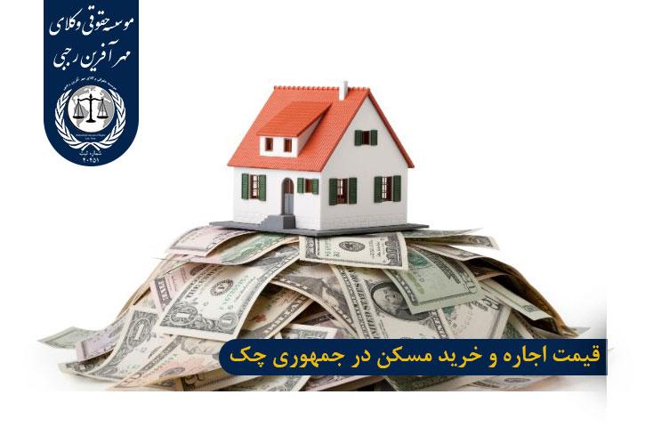 قیمت خانه برای زندگی در چک