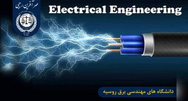 دانشگاه های مهندسی برق روسیه