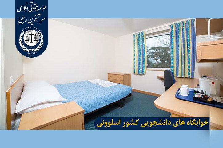 خوابگاه های دانشجویی کشور اسلوونی