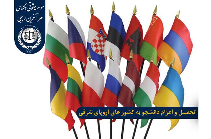 تحصیل و اعزام دانشجو به کشور های اروپای شرقی