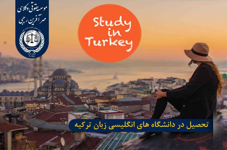 تحصیل در دانشگاه های انگلیسی زبان ترکیه