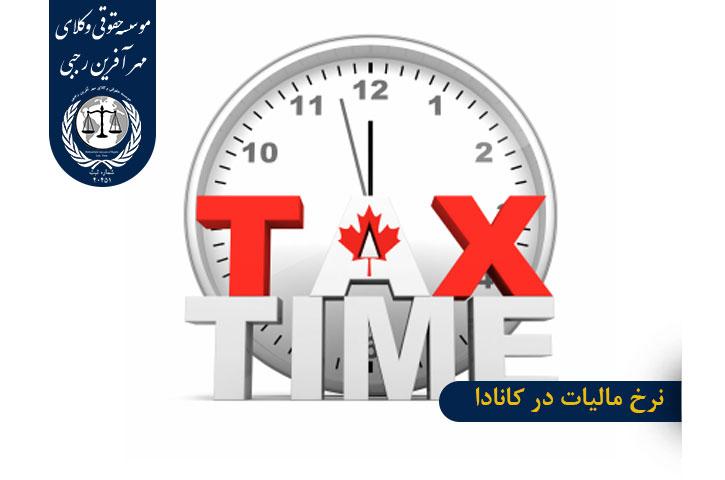 نرخ مالیات در کانادا