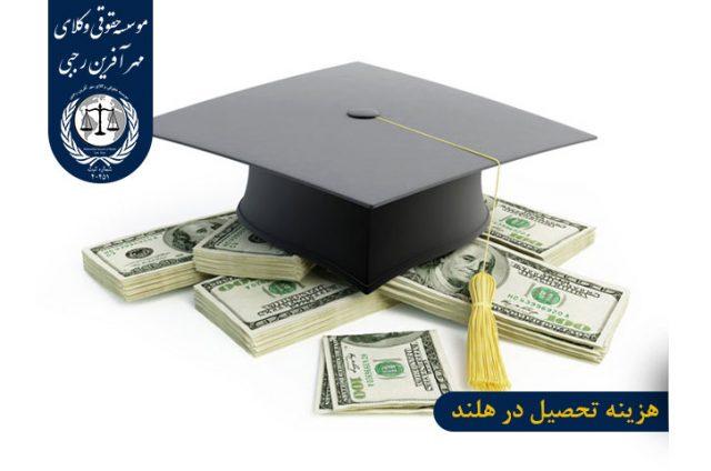 هزینه تحصیل دانشجویان در هلند