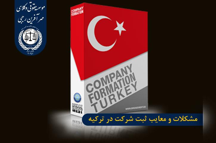 مشکلات و معایب ثبت شرکت در ترکیه