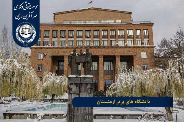 دانشگاه های برتر ارمنستان