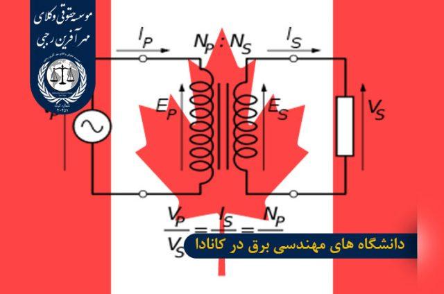 دانشگاه های مهندسی برق در کانادا